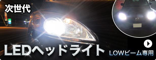 LEDヘッドライト ロービーム