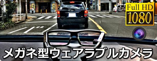 メガネ型ウェアラブルカメラ