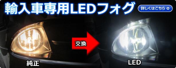 輸入車専用LEDフォグ