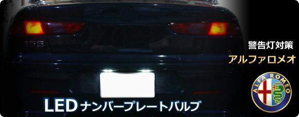 アルファロメオ用LEDナンバー