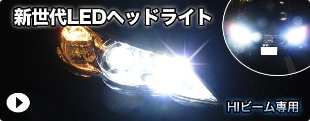 新世代LEDヘッドライト ハイビーム用